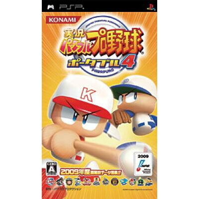 実況パワフルプロ野球ポータブル4/PSP/ULJM05421/A 全年齢対象