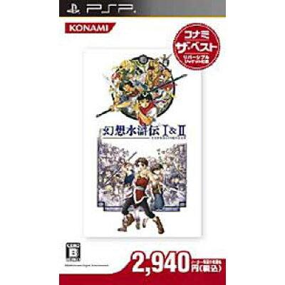 幻想水滸伝I&II(コナミ ザ・ベスト)/PSP/ULJM05559/B 12才以上対象