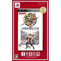 幻想水滸伝I&II ベストセレクション/PSP/VP011-J6/B 12才以上対象