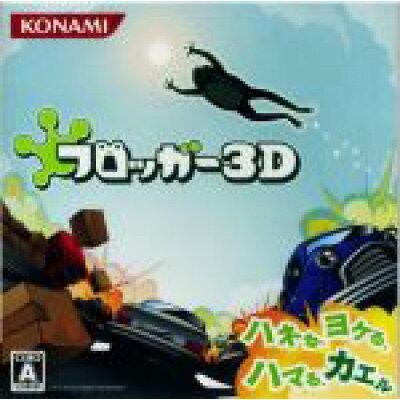 フロッガー3D/3DS/RR006J1/A 全年齢対象