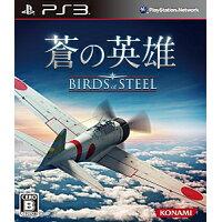 蒼の英雄 Birds of Steel(バーズ オブ スティール)/PS3/VT056J1/B 12才以上対象