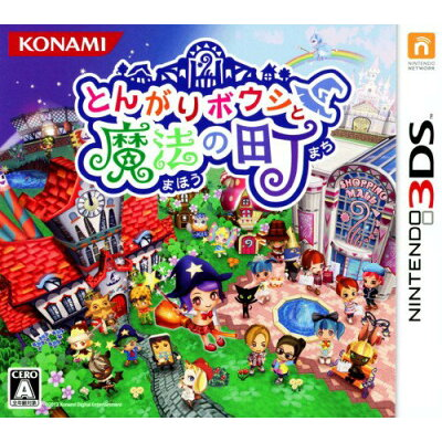 とんがりボウシと魔法の町/3DS/RR020J1/A 全年齢対象