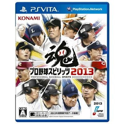 プロ野球スピリッツ2013/Vita/VN010J1/A 全年齢対象