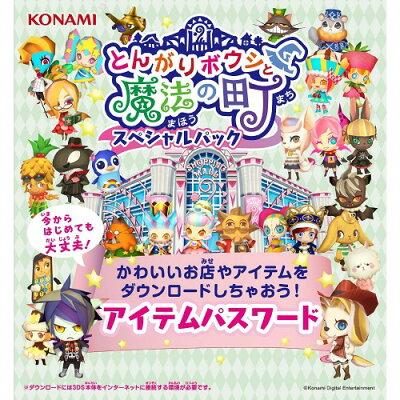 とんがりボウシと魔法の町 スペシャルパック/3DS/RR024J1/A 全年齢対象