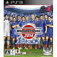 ワールドサッカー ウイニングイレブン 2014 蒼き侍の挑戦/PS3/VT076J1/A 全年齢対象