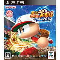 実況パワフルプロ野球2016/PS3/A 全年齢対象