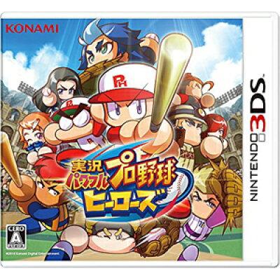 実況パワフルプロ野球 ヒーローズ/3DS/RR031J1/A 全年齢対象