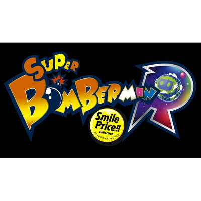 スーパーボンバーマン R スマイル プライス コレクション/Switch/RL001J2/A 全年齢対象
