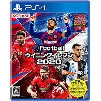eFootball ウイニングイレブン 2020/PS4/VF029J1/A 全年齢対象