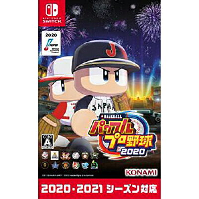 eBASEBALLパワフルプロ野球2020/Switch/RL004J1/A 全年齢対象