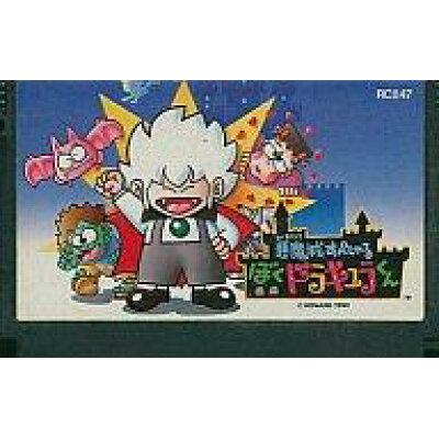 悪魔城すぺしゃる ぼくドラキュラくんファミコンソフト/アクション・ゲーム