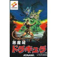 コナミ 悪魔城ドラキュラ(ROM版)