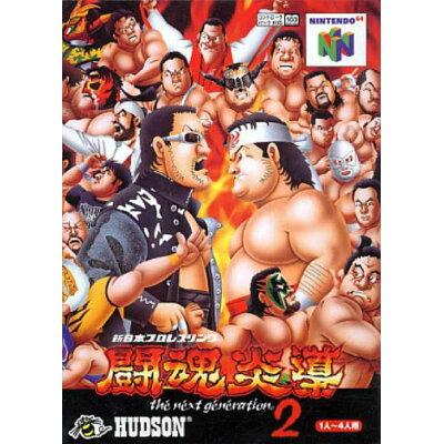 N64 新日本プロレス 闘魂炎導2 NINTENDO 64