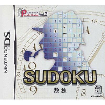 パズルシリーズVol.3 SUDOKU 数独/DS/NTR-P-ASQJ/A 全年齢対象
