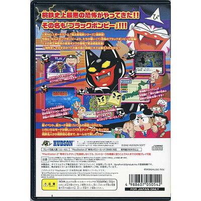 桃太郎電鉄11 ブラックボンビー出現!の巻 PS2