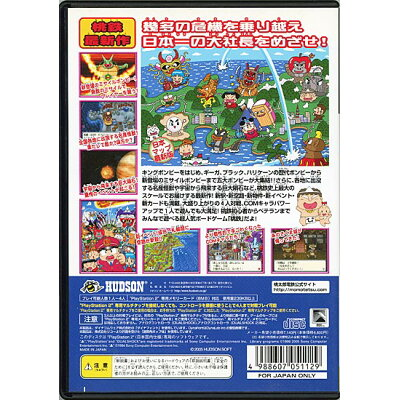 桃太郎電鉄15 五大ボンビー登場! の巻/PS2/SLPM-62702/A 全年齢対象