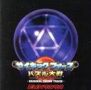 サイキックフォース パズル大戦~オリジナルサウンドトラック~/CD/ZTTL-0015