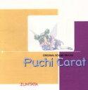 プチカラット/CD/ZTTL-0023