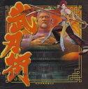 武刃街-BUJINGAI-/CD/ZTTL-0060