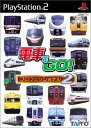 PS2 電車でGO! プロフェッショナル2 PlayStation2