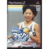 PS2 高橋尚子のマラソンしようよ! PlayStation2