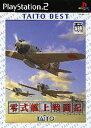 零式艦上戦闘記(TAITO BEST)/PS2/TCPS10180/A 全年齢対象