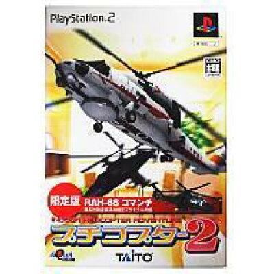PS2 プチコプター2 限定版 PlayStation2