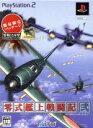 PS2 零式艦上戦闘記 弐 限定版 PlayStation2