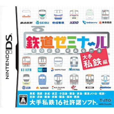 鉄道ゼミナール -大手私鉄編-/DS/NTRPCTJJ/A 全年齢対象