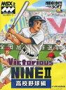 MSX2 カートリッジROMソフト ビクトリアス・ナインII 高校野球編