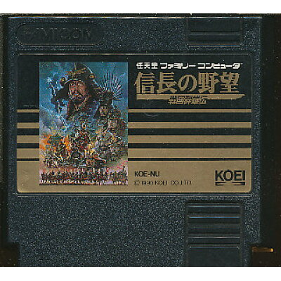 信長の野望 戦国群雄伝 CD付ファミコン