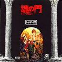 魂の門/CD/KECH-1025