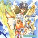 サイコロじかるゲームCD/水の守護神/CD/KECH-1037