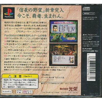 信長の野望・覇王伝  PlayStation the Best