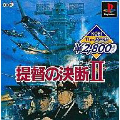 PS 提督の決断2 ベスト PlayStation
