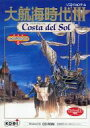 Win95/98 CDソフト 大航海時代III[廉価版]