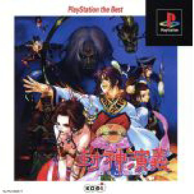 PS 封神演義 PlayStation the Best PlayStation