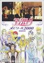 アンジェリーク メモワール 2000/DVD/KEBH-1004