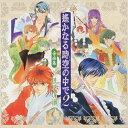 音楽集 遙かなる時空の中で2 -秋草の調-/CD/KECH-1210