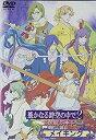 遙かなる時空の中で2~白き龍の神子~メイキング/DVD/KEBH-1027