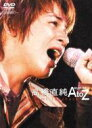 高橋直純 A'LIVE 2003 「AtoZ」/DVD/KEBH-1034