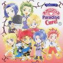 Radioトーク ネオロマンス Paradise Cure!1/CD/KECH-1246