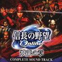 信長の野望 Online オリジナル・サウンドトラック+飛龍の章/CD/KECH-1326
