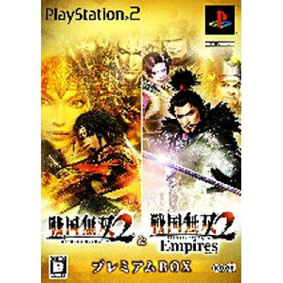 戦国無双2 & 戦国無双2 Empires プレミアムBOX/PS2/KOEI00113/B 12才以上対象