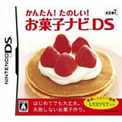 かんたん! たのしい! お菓子ナビDS/DS/NTRPYYYJ/A 全年齢対象