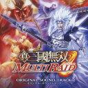 真・三國無双 MULTI RAID オリジナル・サウンドトラック/CD/KECH-1492