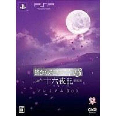 PSP 遙かなる時空の中で3 with 十六夜記 愛蔵版 プレミアムBOX