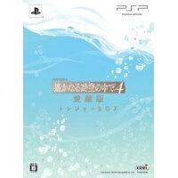 PSP 遙かなる時空の中で4 愛蔵版 トレジャーBOX:ドラマCD 時空を越えて 、ボイスクロック、フォトライブラリプラス、キャストコメントCD同梱