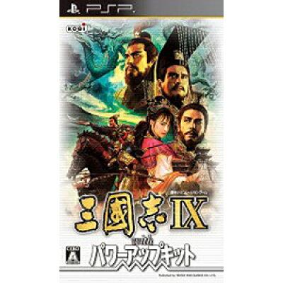三國志IX with パワーアップキット/PSP/ULJM-05842/A 全年齢対象
