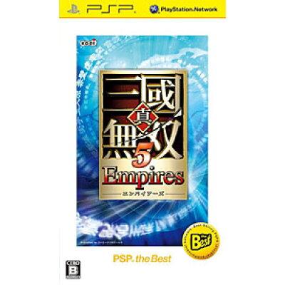 真・三國無双5 Empires(PSP the Best)/PSP/ULJM08055/B 12才以上対象